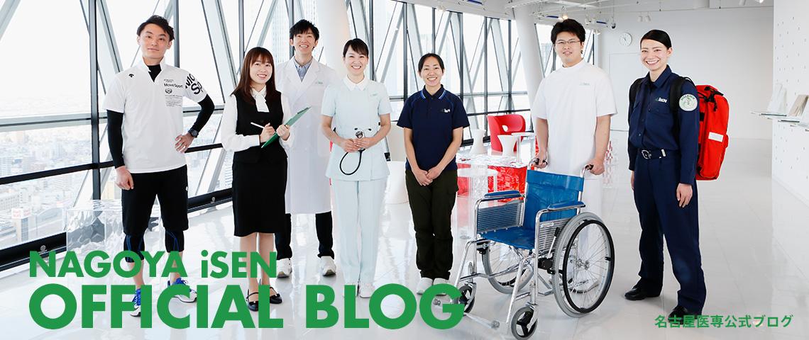 名古屋医専公式ブログ