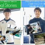 大阪 トレーナー スポーツ