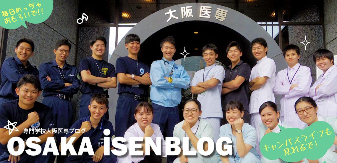 OSAKA ISEN BLOG(大阪医専ブログ)